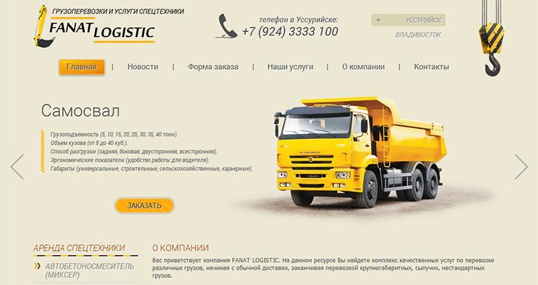 FanatLogistic.Ru