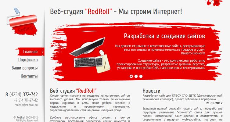 RedRoll.Ru